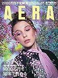 AERA (アエラ) 2019年 7/15 号 [雑誌]
