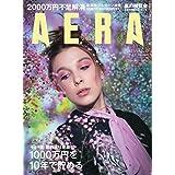 AERA (アエラ) 2019年 7 15 号 [雑誌]