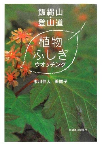 飯縄山登山道 植物ふしぎウオッチング