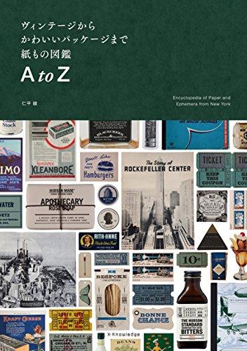ヴィンテージからかわいいパッケージまで 紙もの図鑑 A to Zの詳細を見る