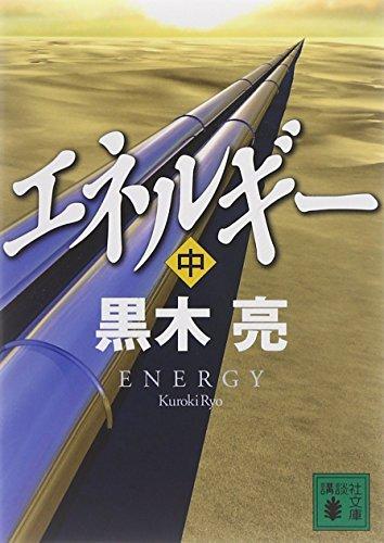 エネルギー(中) (講談社文庫)の詳細を見る