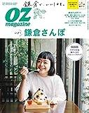 OZmagazine Petit 2019年 5月号 No.50 鎌倉 (オズマガジンプチ)