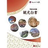 観光白書 コンパクト版〈平成24年版〉