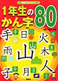 1年生のかん字80 (知育アルバム)