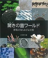驚きの菌ワールド: 菌類の知られざる世界