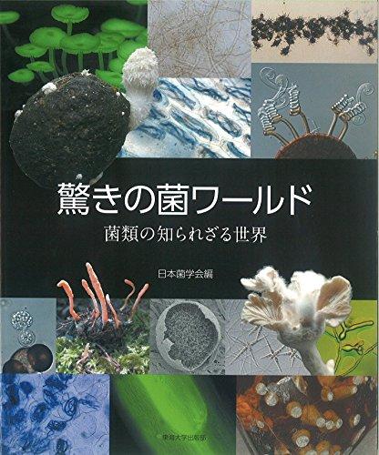 驚きの菌ワールド: 菌類の知られざる世界の詳細を見る