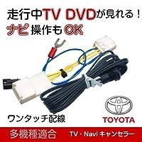 プリウス■DSZT-YC4T 走行中テレビ・ナビ操作も可能に TVキャンセラー