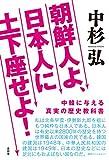 中杉弘【日本を掻き回す勢力�@−2統一教会系朝鮮人の野望とキリスト教とその他の宗教の嘘