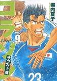 コラソン サッカー魂(9) <完> (ヤンマガKCスペシャル)