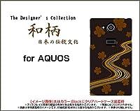 AQUOS ZETA [SH-03G]デザインケース カバー ハード ケース ジャケット 和柄(其の貳) type002