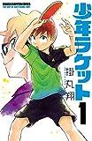 少年ラケット 1 (少年チャンピオン・コミックス)