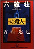 六麓荘の殺人 (光文社文庫)