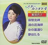 テイチクDVDカラオケ スターカラオケ4[TBKK-9035][DVD]