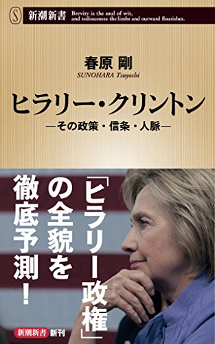 ヒラリー・クリントン ―その政策・信条・人脈― (新潮新書)の詳細を見る