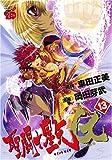 聖闘士星矢EPISODE.G 13 (チャンピオンREDコミックス)