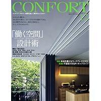 CONFORT (コンフォルト) 2008年 12月号 [雑誌]
