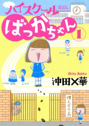 ハイスクールばっかちゃん(1) (ビッグコミックス)