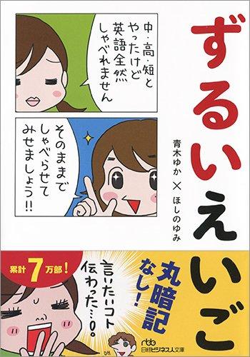 ずるいえいご (日経ビジネス人文庫)