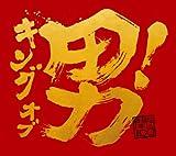 キング オブ 男!(通常盤)(初回プレス仕様)