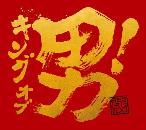 キング オブ 男!(通常盤)(初回プレス仕様)の詳細を見る