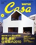 Casa BRUTUS (カーサ・ブルータス) 2010年 02月号 [雑誌] 画像