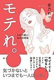 モテれ。【完全版】 ~エロ可愛い女の知恵袋~