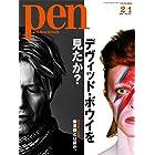 Pen (ペン) 『特集 デヴィッド・ボウイを見たか?』〈2017年 2/1号〉 [雑誌]