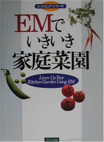 EMでいきいき家庭菜園 (エコ・ピュアシリーズ)の詳細を見る