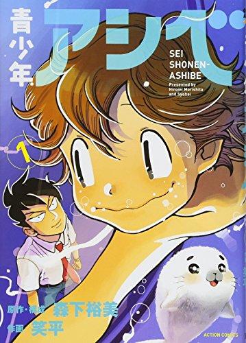 青少年アシベ(1) (アクションコミックス(月刊アクション))の詳細を見る