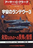 宇宙のランデヴー3〈上〉 (ハヤカワ文庫SF)