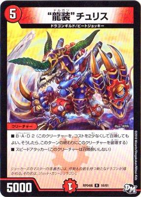 """デュエルマスターズ新4弾/DMRP-04魔/16/R/""""龍装""""チュリス"""