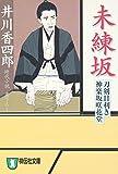 未練坂―刀剣目利き 神楽坂咲花堂 (祥伝社文庫)