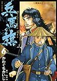 兵馬の旗(6) (ビッグコミックス)