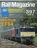 Rail Magazine (レイル・マガジン) 2016年10月号 Vol.397