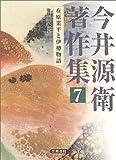 今井源衛著作集〈第7巻〉在原業平と伊勢物語
