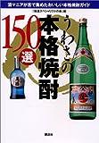 うわさの本格焼酎150選―酒マニアが舌で集めたおいしい本格焼酎ガイド 画像