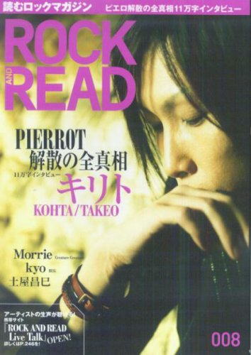 ROCK AND READ 008の詳細を見る