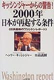 キッシンジャーからの警告!2000年日本が再起する条件―日高義樹のワシントンレポート