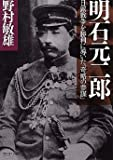 明石元二郎―日露戦争を勝利に導いた「奇略の参謀」 (PHP文庫)