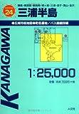 三浦半島―鎌倉・横須賀・観音崎・城ケ島・三浦・逗子・葉山・金沢 (広域市街地図)