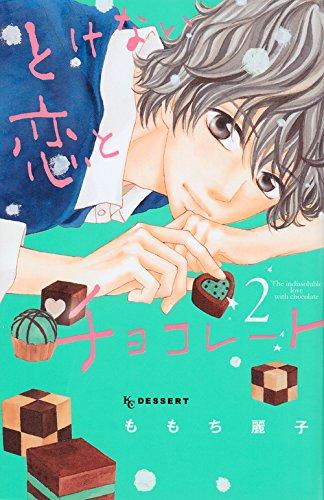 とけない恋とチョコレート(2)<完> (KC デザート)の詳細を見る