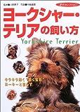 ヨークシャー・テリアの飼い方 (愛犬セレクション)