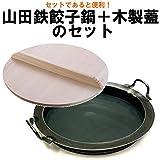 【送料無料】 山田鉄餃子鍋 30cmと木製蓋のセット 日本製 鉄餃子鍋