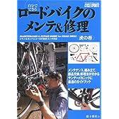 自分でできるロードバイクのメンテ&修理―虎の巻 (ヤエスメディアムック―CYCLE SPORTS (145))