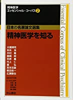 2 精神医学を知る (精神医学エッセンシャル・コーパス(日本の名著論文選集))