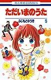 ただいまのうた 5 (花とゆめコミックス)