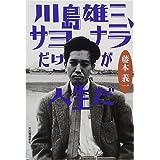 川島雄三、サヨナラだけが人生だ