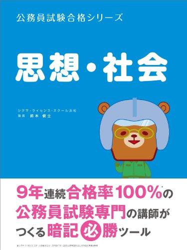 Amazon.co.jp: 「思想・社会」...