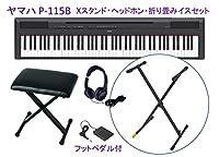 【Xスタンド KS100B + ヘッドホン + 折り畳みイス セット】 YAMAHA/ヤマハ P-series 電子ピアノ P-115 B 黒/ブラック