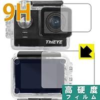PET製フィルムなのに強化ガラス同等の硬度 9H高硬度[光沢]保護フィルム Thieye E7[防水ケース用(モニター部/レンズ部)]日本製